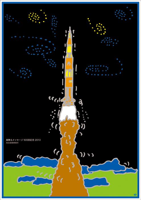 イラストレーター秋山孝が2010年に高田建築事務所からの依頼により制作したポスター「巣舞るメッセージ500回記念2010 2 (2点シリーズ)」