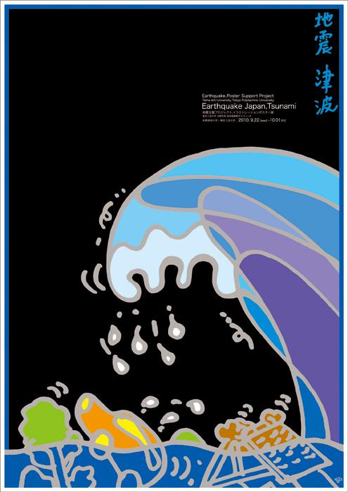 2010年にイラストレーター秋山孝が多摩美術大学地震ポスター支援プロジェクトからの依頼により制作したポスター「Earthquake Japan, Tsunami 1」