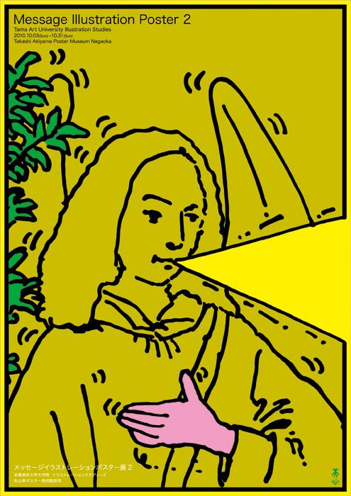 2010年に教育をテーマに制作された秋山孝のポスター「Message Illustration Poster 2」