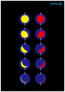 2010年にポスターアーティスト秋山孝が高田建築事務所からの依頼により制作したポスター「リプチの月」