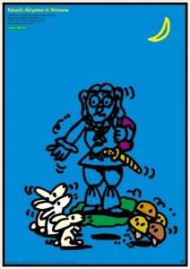 2010年にポスターアーティスト秋山孝が島根デザイン連盟からの依頼により制作したポスター「秋山孝 in 島根 2010」