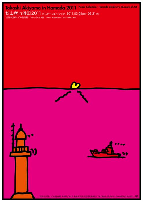 ポスターアーティスト秋山孝が2011年に浜田市世界こども美術館からの依頼により制作したポスター「秋山孝in浜田2011」