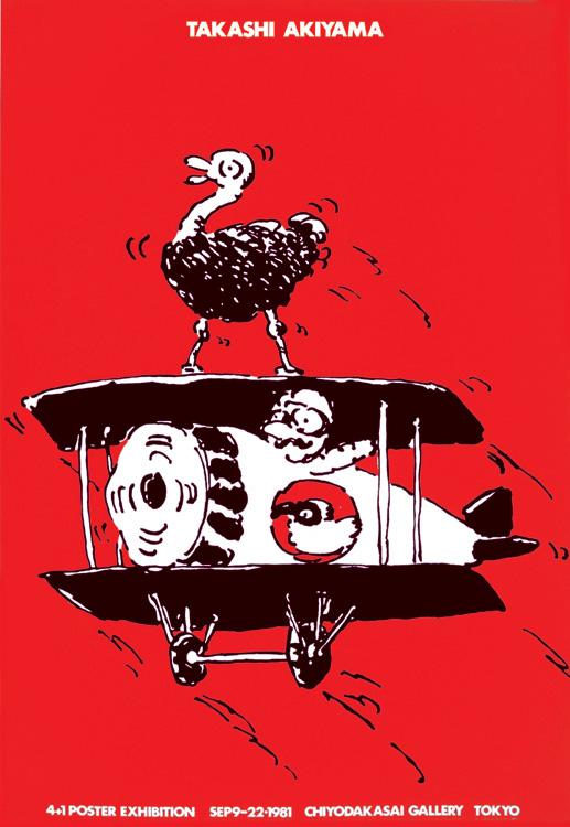 ポスターアーティスト秋山孝がエコロジーをテーマに1981年に制作したポスター「Takashi Akiyama (4+1 Poster Exhibition)」