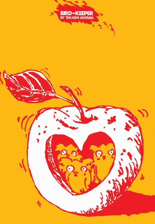 ポスターアーティスト秋山孝が1982年に制作したポスター「Bird - Keeper (apple) 」