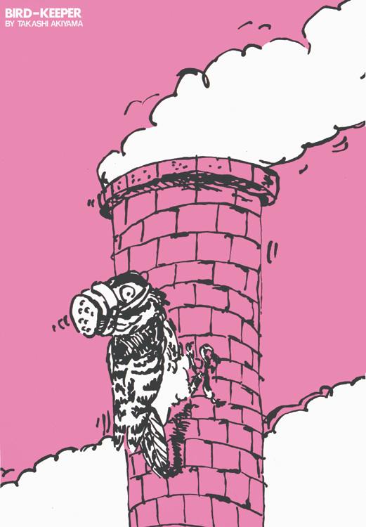 ポスターアーティスト秋山孝がエコロジーをテーマに1982年に制作したイラスト「Bird - Keeper (chimney)」