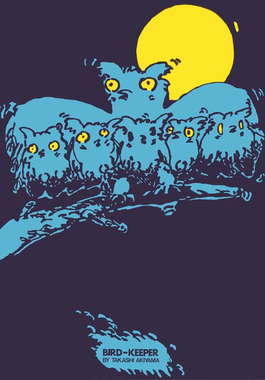 ポスターアーティスト秋山孝が1982年にエコロジーをテーマに制作したポスター「Bird - Keeper (owl)」