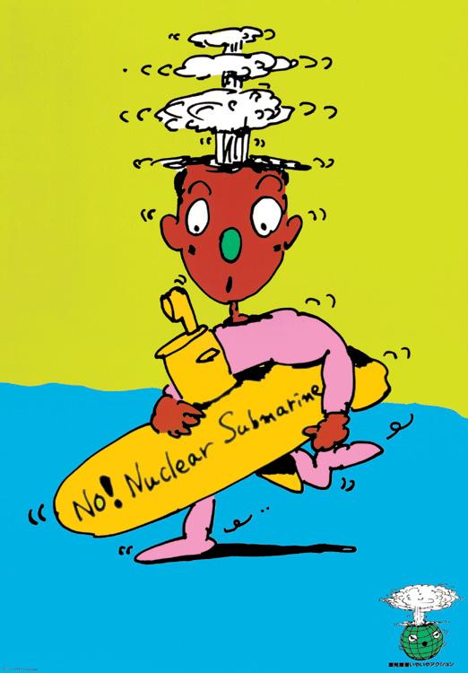 ポスターアーティスト秋山孝が1986年に社会をテーマに制作したポスター「No! Nuclear Submarine」