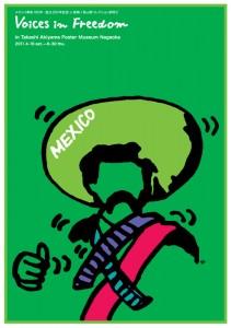 ポスターアーティスト秋山孝が長岡美術館での展覧会のために制作したポスター「メキシコ革命 100 年・独立 200 年記念  「Voices in Freedom 展 」in 長岡」
