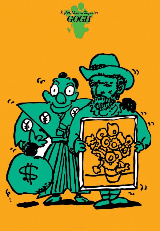 ポスターアーティスト秋山孝が1987年に文化をテーマに制作したポスター「 Big Art News in Japan'87 - Gogh」