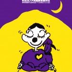 ポスターアーティスト秋山孝が1988年に文化をテーマに制作したポスター「Meditation」