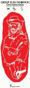 秋山孝が文化をテーマに1989年に制作したポスター「Group Elan Exhibition」