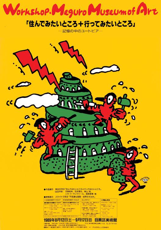 ポスターアーティスト秋山孝が1989年に教育をテーマに制作したポスター「Workshop Meguro Museum of Art」