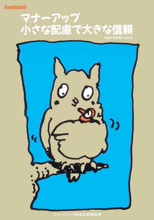 秋山孝が1989年に社会をテーマに作成したイラスト「Manner Up (owl)」