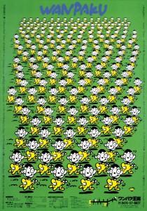 秋山孝が1989年に文化をテーマに描いたポスター「 Wanpaku (green)」