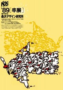 秋山孝が1989年に教育をテーマに制作したポスター「KDS'89 graduate exhibition」