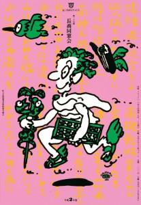 秋山孝が1990年に文化をテーマに制作したポスター「The 25th Cho-Sho」