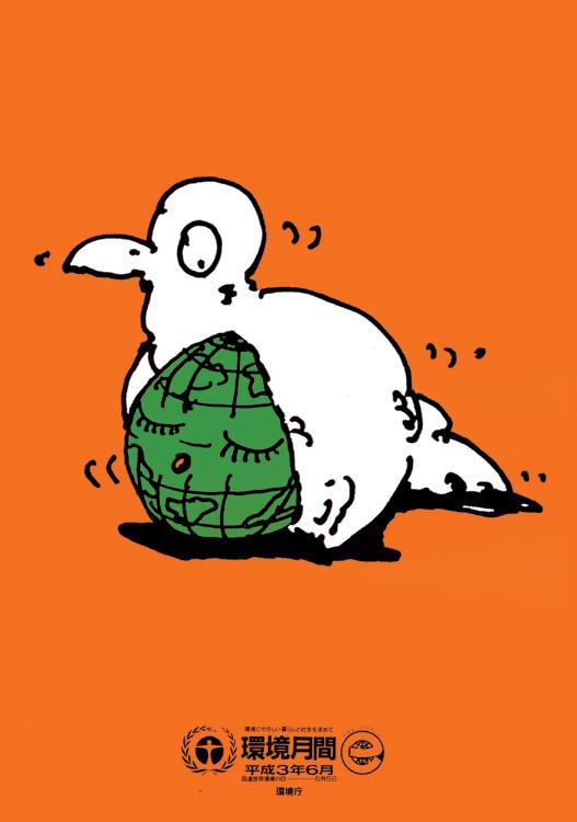 秋山孝が1991年にエコロジーをテーマに制作したポスター「Environment Month (brown)」