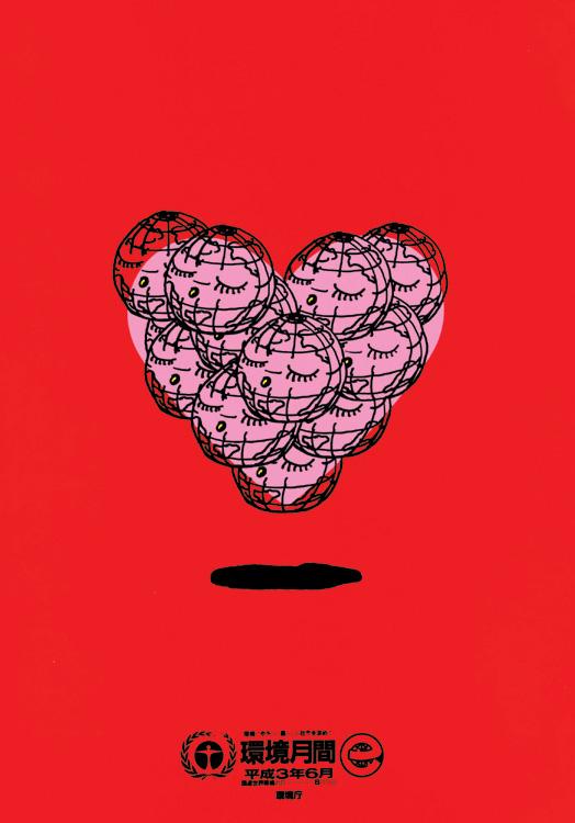 秋山孝がエコロジーをテーマに1991年に制作したポスター「Environment Month (red)」