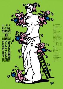 秋山孝が1991年に文化をテーマに描いたポスター「Humor Sculpture Exhibition 1991」