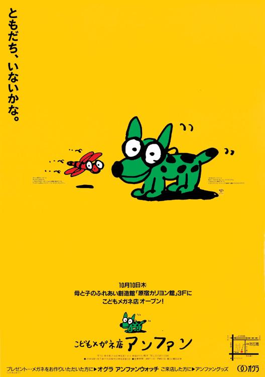 秋山孝が1991年に文化をテーマに制作したポスター「Child Grasses Shop Enfant」