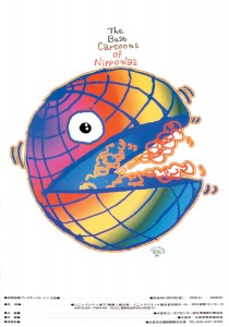 秋山孝が1991年に文化をテーマに制作したポスター「The Best Cartoonist of Nippon'92」