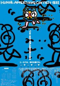 秋山孝が1992年に文化をテーマに制作したポスター「The 6th Humor Advertising Contest 1992」