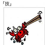 秋山孝が2010年に制作したイラスト「Technique 技」
