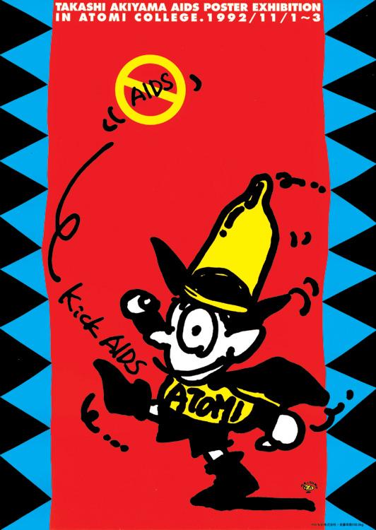 秋山孝が1992年にエイズをテーマに制作したポスター「Aids Poster Exhibition in Atomi College」