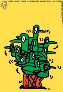 秋山孝が1992年にエコロジーをテーマに制作したポスター「Japan Ecology Poster in Warsaw (bird tree)」