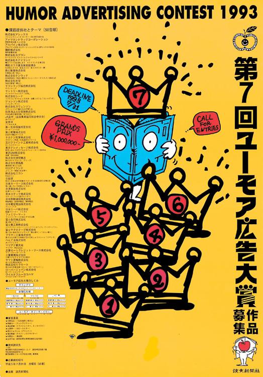 秋山孝が1993年にユーモア広告大賞のために制作したポスター「The 7th Humor Advertising Contest 1993」