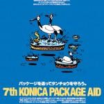 秋山孝が1993年に制作したポスター「7th Konika Package Aid」