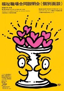秋山孝が説明会をテーマに1993年に制作したポスター「The Convention for Explain」