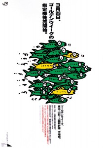秋山孝がゴールデンウィークをテーマに1993年に制作したポスター「Golden Week (fish) 」