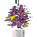 秋山孝がゴールデンウィークをテーマに制作したポスター「Golden Week (bird) 」