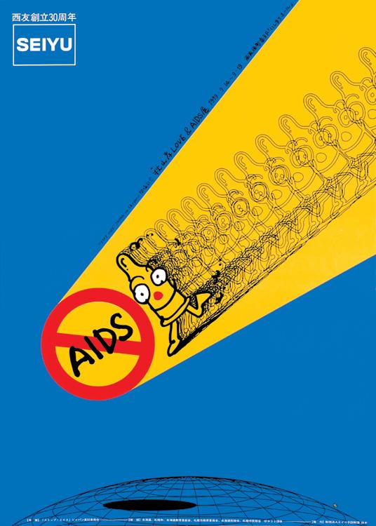 秋山孝がエイズをテーマに1993年に制作したポスター「Stop Aids Japan in Sapporo」