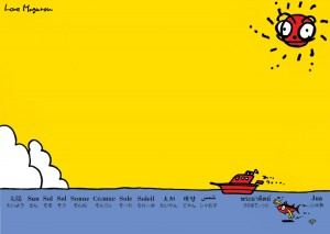 秋山孝がマグロをテーマに2010年に制作したポスター「Love Magurou (sun) 」