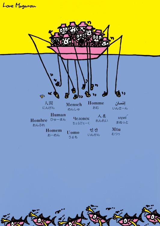 秋山孝がマグロをテーマに制作したポスター「Love Magurou (human) 」