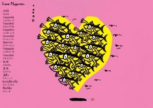 秋山孝が1993年にマグロをテーマに制作したポスター「Love Magurou (companionship) 」