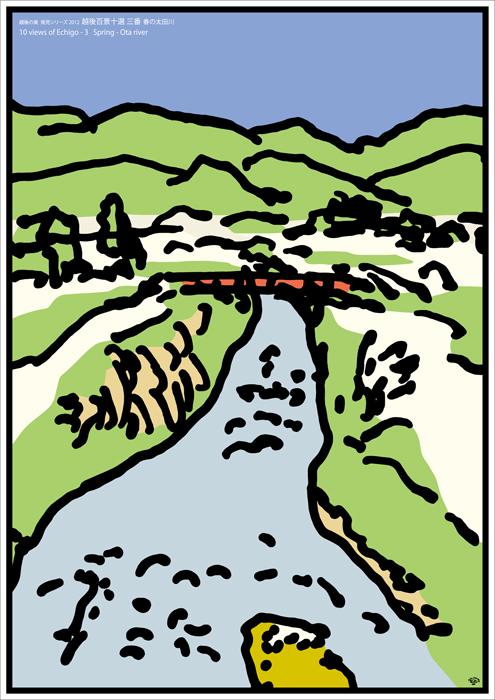 秋山孝が越後の自然をテーマに2012年に制作したポスター「 越後百景・十選三番「春の太田川」」