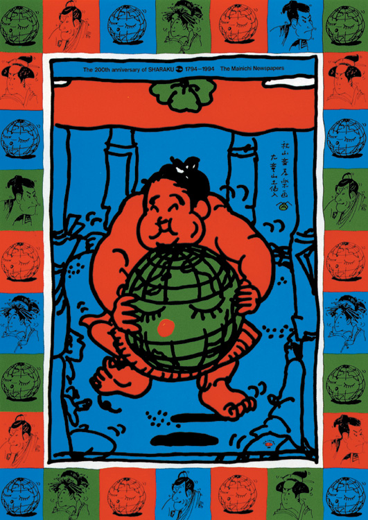 秋山孝が毎日新聞社からの依頼により1994年に制作したポスター「写楽生誕200年祭ポスター展1794 - 1994」