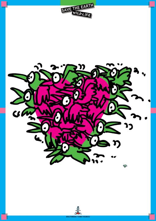 秋山孝が環境をテーマに1996年に制作したポスター「Save The Earth-Wild Life (heart)」