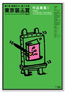 秋山孝が日本図書設計家協会からの依頼を受け、東京装画賞をテーマにして2012年に制作したポスター「「第1回東京装画賞 2012」作品募集!」