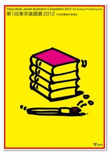 秋山孝が日本図書設計家協会からの依頼を受け、東京装画賞をテーマにして2012年に制作したポスター「「第1回東京装画賞 2012」プレゼンテーション用ポスター(黄)」