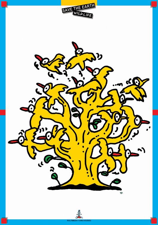 イラストレーター秋山孝がマルチメディア夢工房からの依頼により1996年に制作したポスター「Save The Earth - Wild Life」