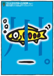 イラストレーター秋山孝が1998年にNiigata-Nespaceからの依頼により制作したポスター「Niigata-Nespace」