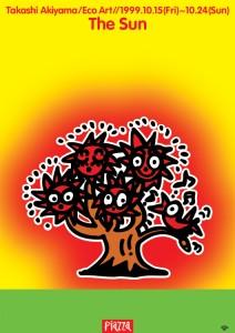 イラストレーター秋山孝が1999年にエコロジーをテーマに制作したポスター「Takashi Akiyama Eco Art - The Sun -」