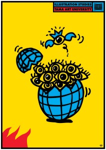 ポスターアーティスト秋山孝が教育をテーマに2000年に制作したポスター「Illustration Studies Tama Art University (earth)」