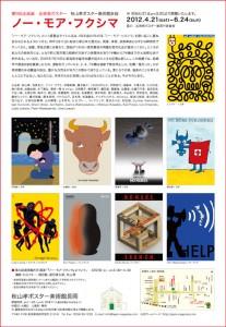 秋山孝ポスター美術館長岡で開催される展覧会『No More Fukushima ノー・モア・フクシマ』のフライヤー