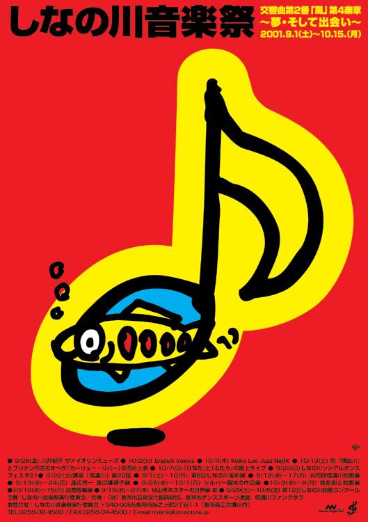 ポスターアーティスト秋山孝が2001年に品川音楽祭をテーマに制作したポスター「Shinanogawa Music Festival 2001」