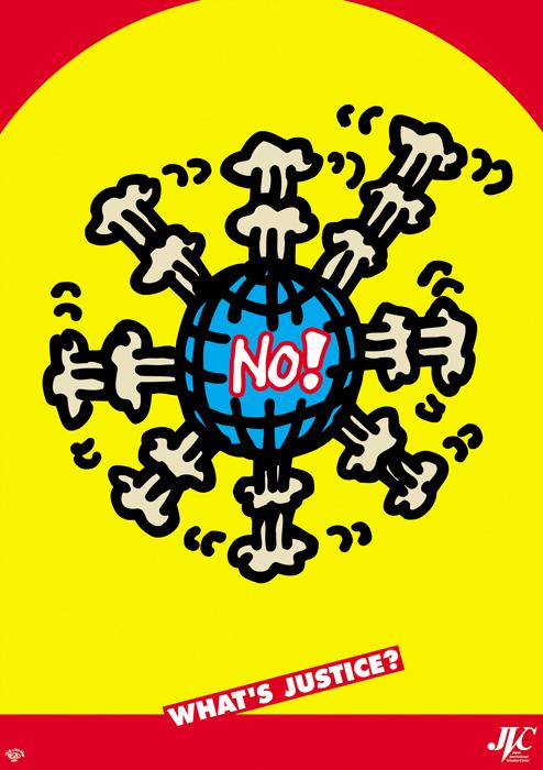 ポスターアーティスト秋山孝が2001年に日本国際ボランティアセンタ- (JVC) からの依頼により制作したポスター「What's justice?・何が正義か」